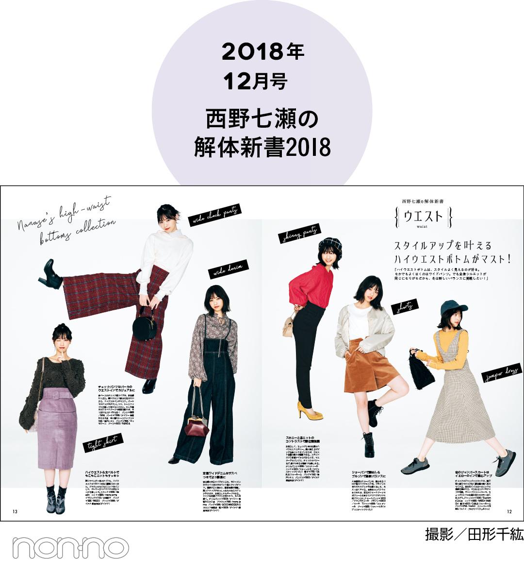 2018年12月号 西野七瀬の解体新書2018