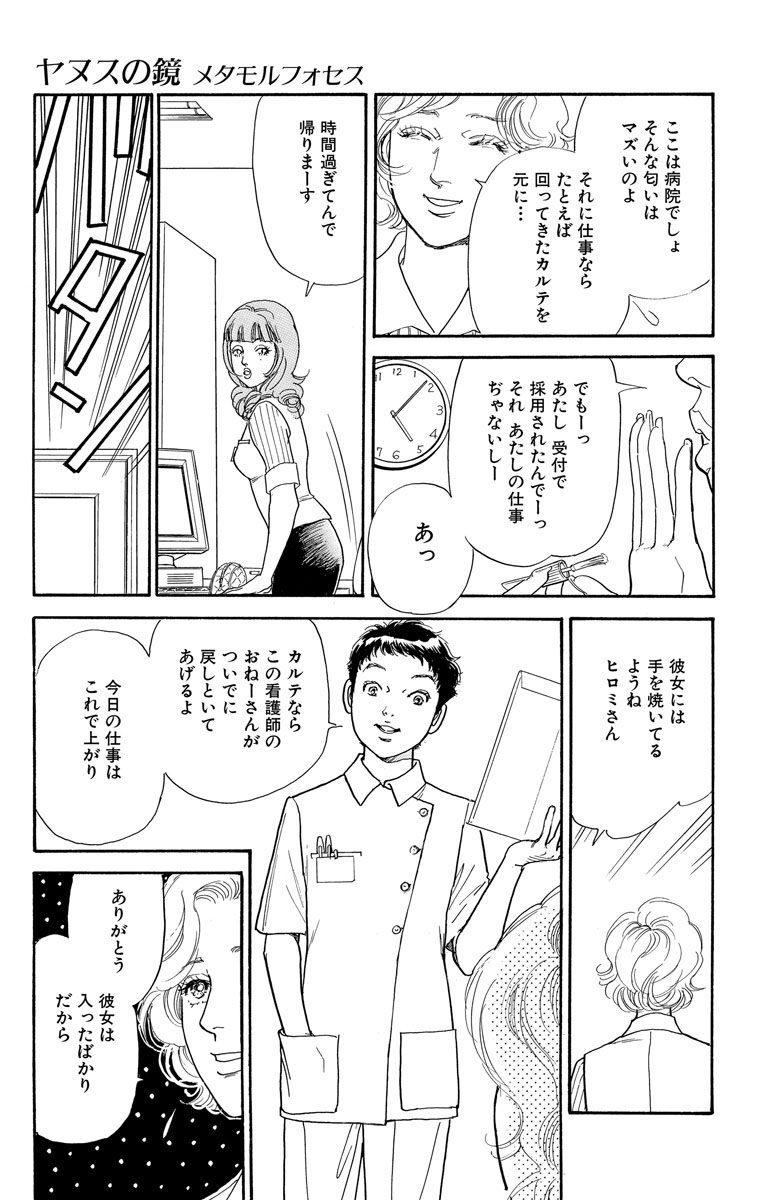 ヤヌスの鏡 メタモルフォセス 漫画試し読9
