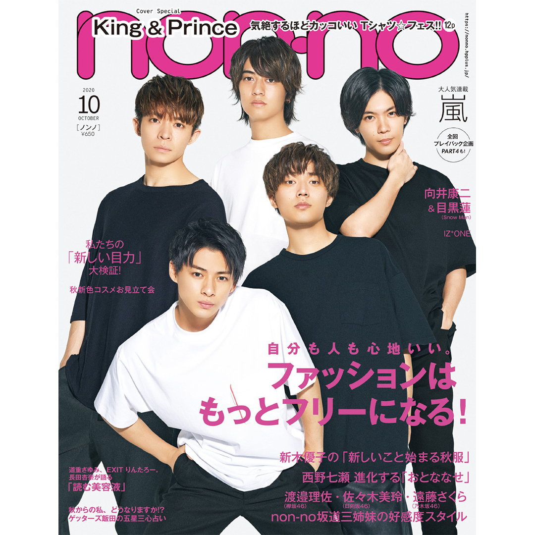 Photo Gallery King & Princeの素顔がわかる! 最新インタビューをCHECK_1_9