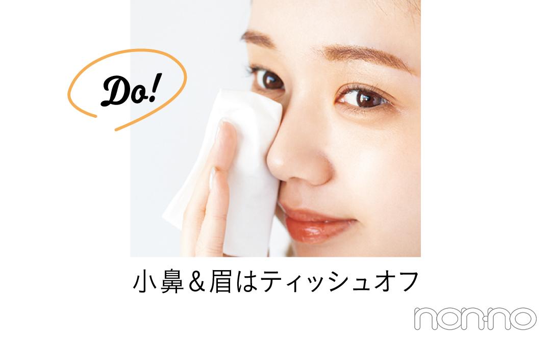 Do! 小鼻&眉はティッシュオフ