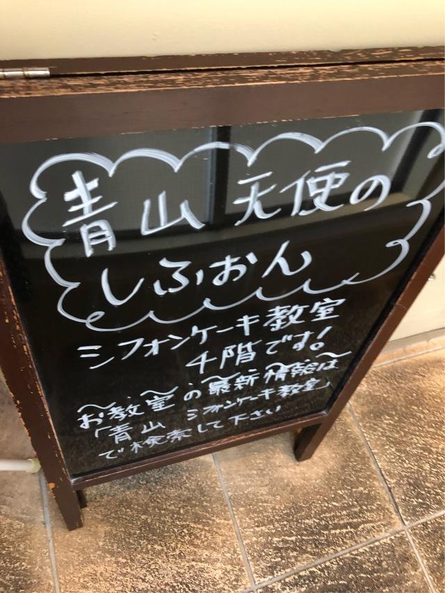 青山 シフォンケーキ教室へ_1_1-1