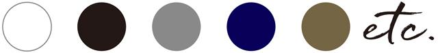 ベーシック色 ……白、黒、グレー、ネイビー、カーキなど