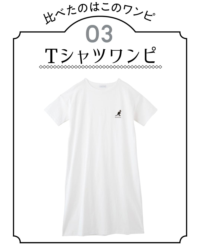 白のTシャツワンピース、身長差10cmで似合うコーデはこんなに変わる!【日向坂46】_1_2