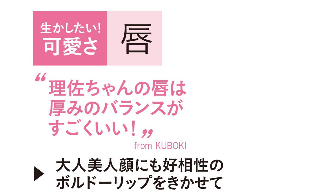 渡邉理佐のおしゃれ顔メイクを公開! ノンノだけの本音インタビューも★_1_3-10