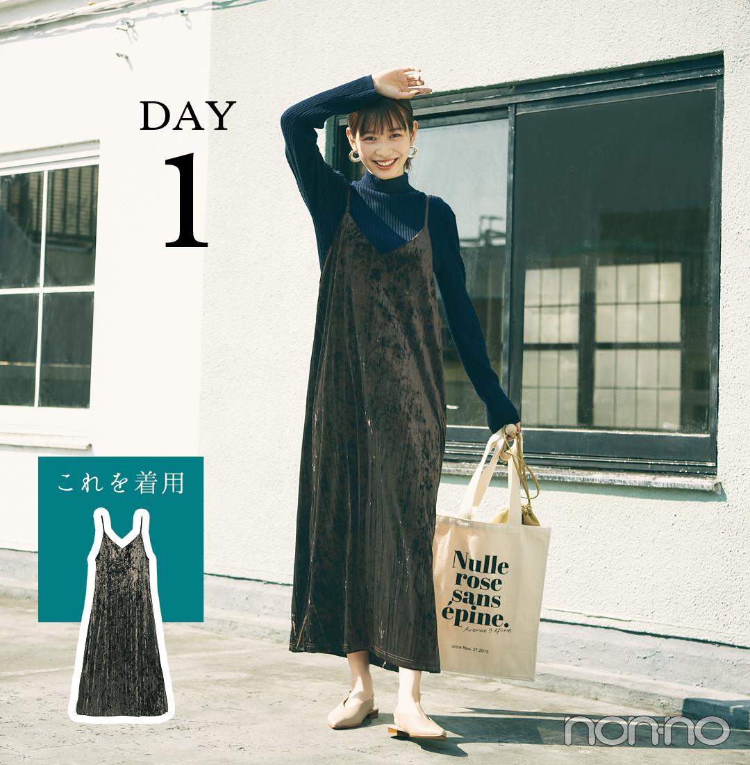 岡本夏美主演♡ 上級生の「きれいめシンプル」着回し day1~5_1_8