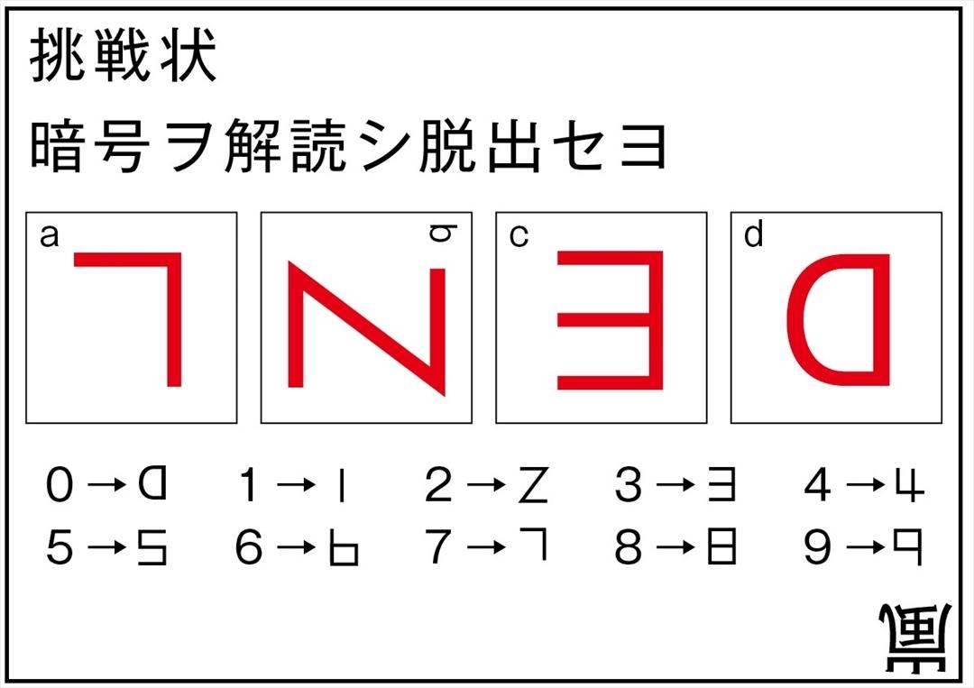 ノンノ4月号嵐連載「アラシブンノニ」 「ダッシュツノアラシ」解答公開!(その1)_1_8