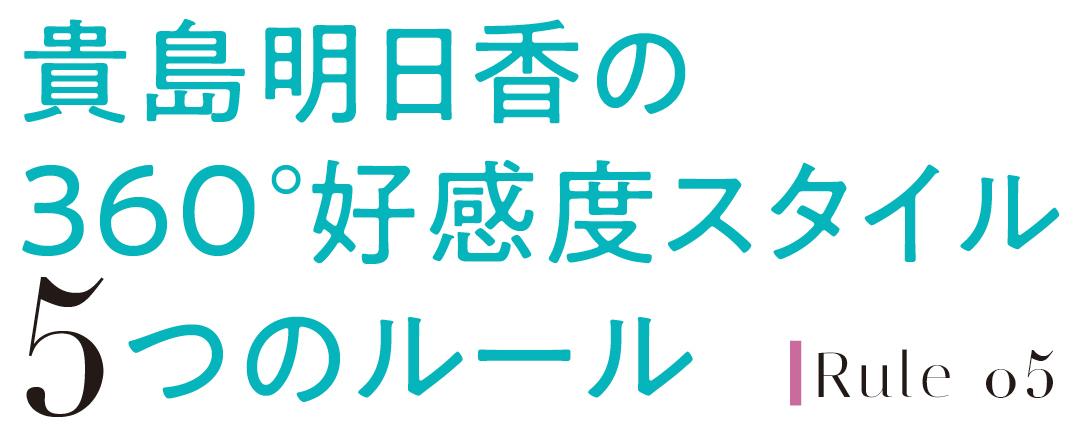 貴島明日香の360℃好感度スタイル5つのルール