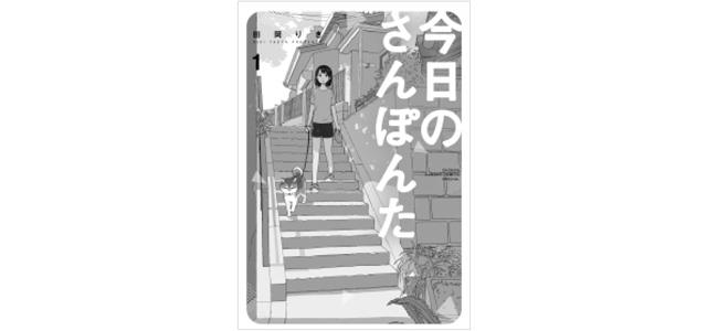田岡りき『今日のさんぽんた』