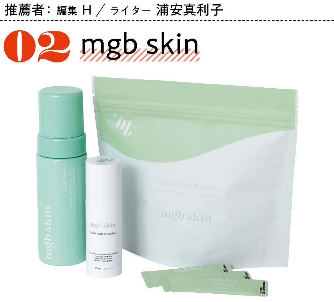推薦者:編集 H ライター 浦安真利子 02 mgb skin