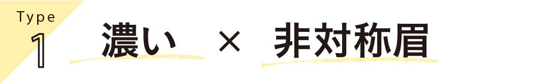 """""""眉が濃い&左右非対称""""の正解眉メイク★2018春はコレ! ふんわり感で今っぽく♡ _1_2"""