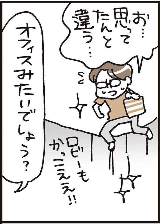 迦楼塔と東京2