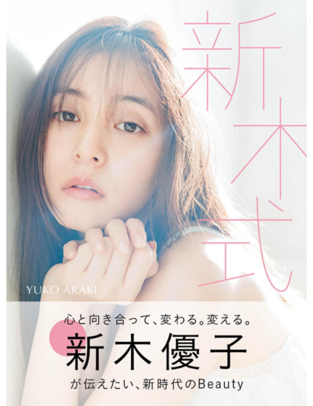 新木優子、初のビューティスタイルブック「新木式」発売決定!