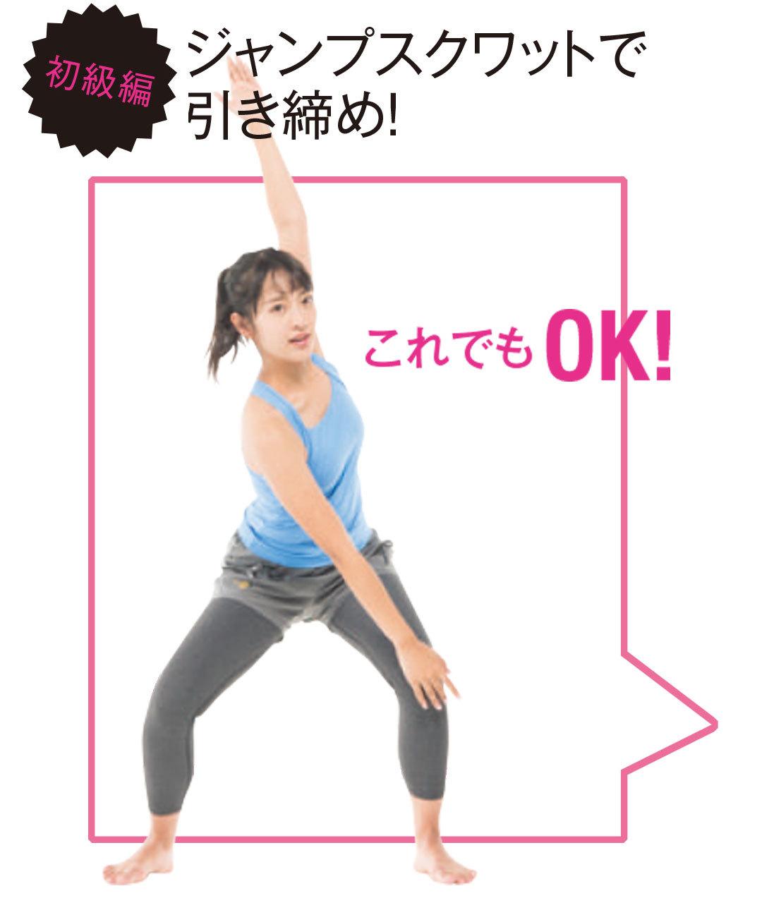 太もも痩せしたい! 1畳スペースでできる簡単筋トレをAYAさんが伝授♡ _1_2-3