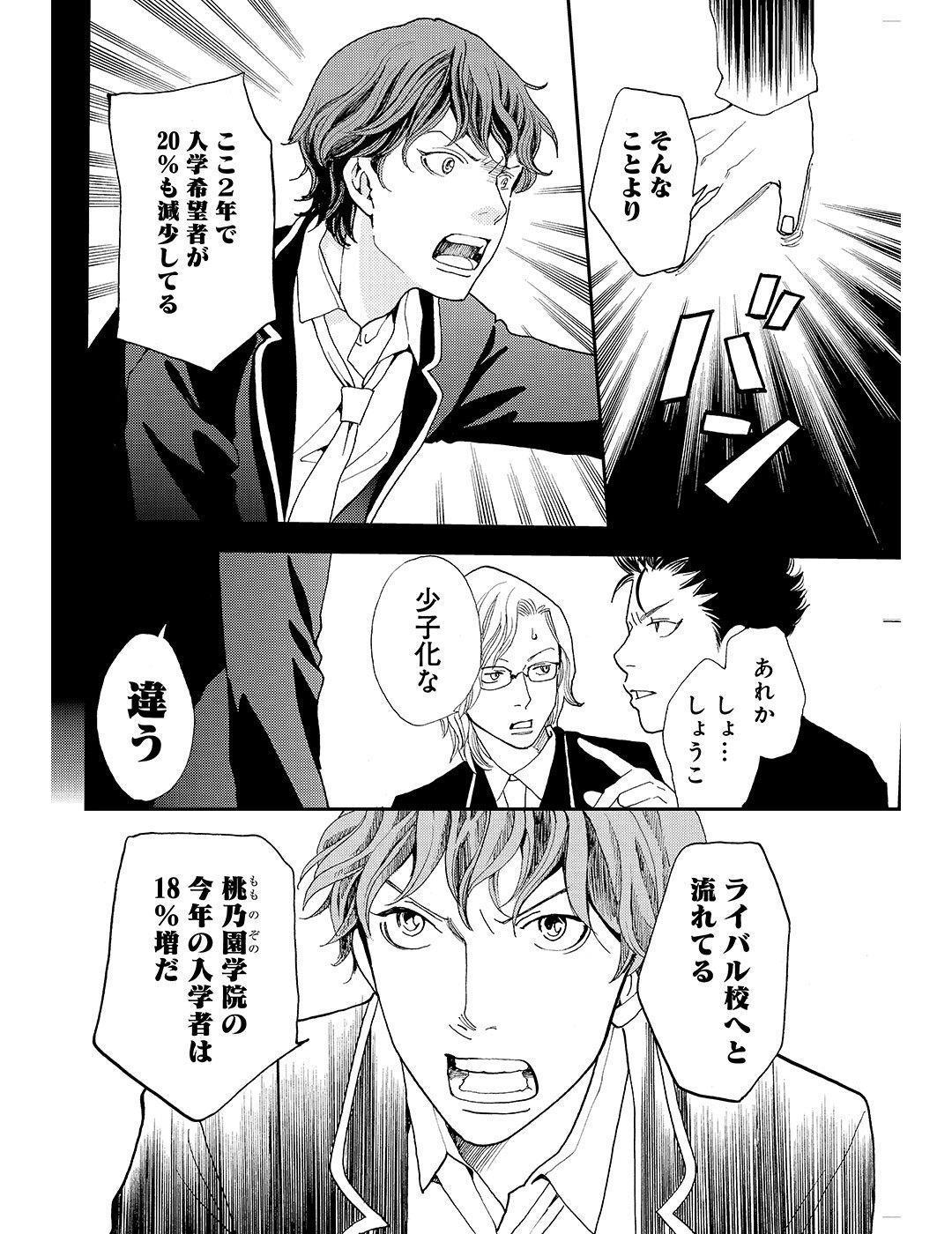 花のち晴れ 第1話|試し読み_1_1-20