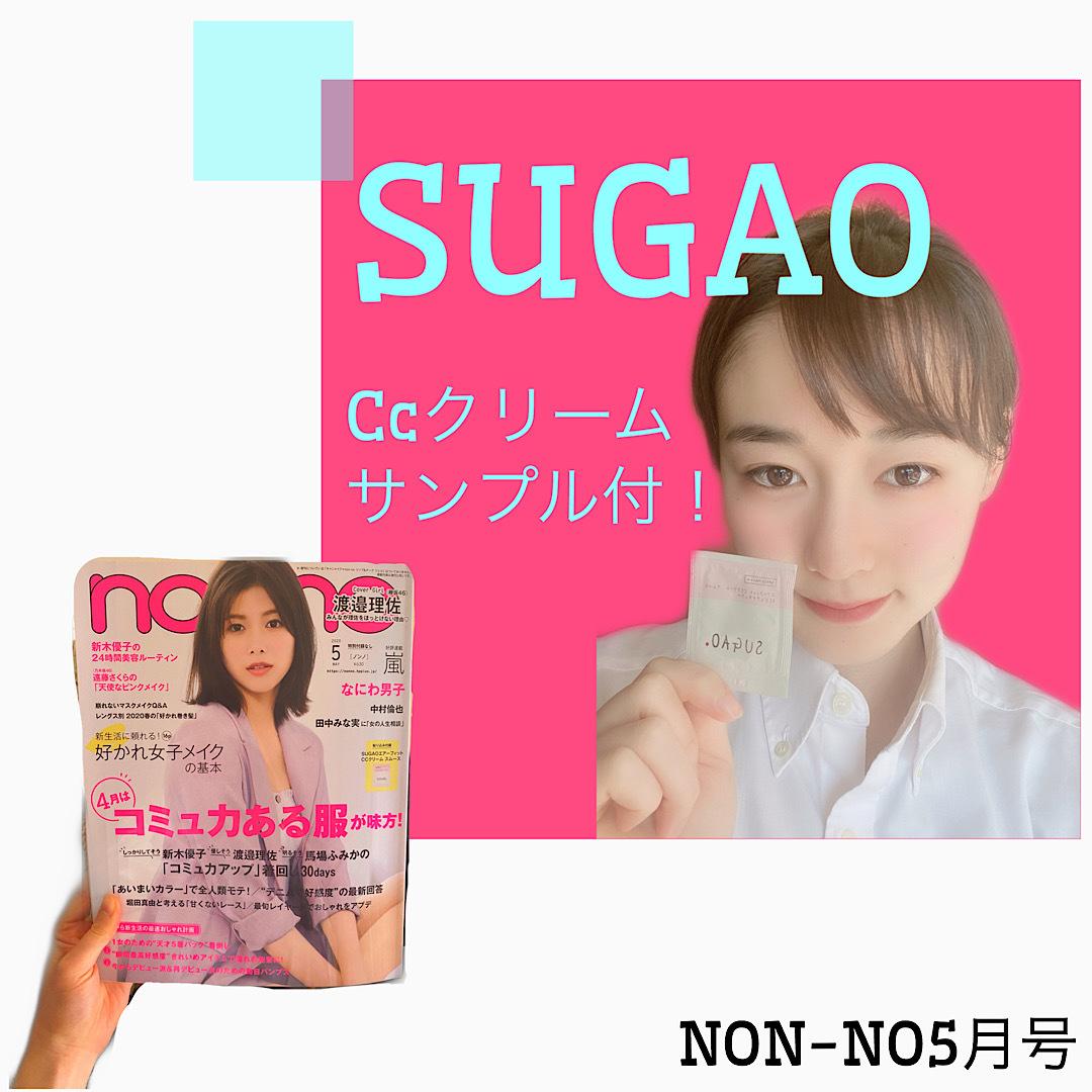 【non-no5月号】SUGAOのサンプル付!_1_1