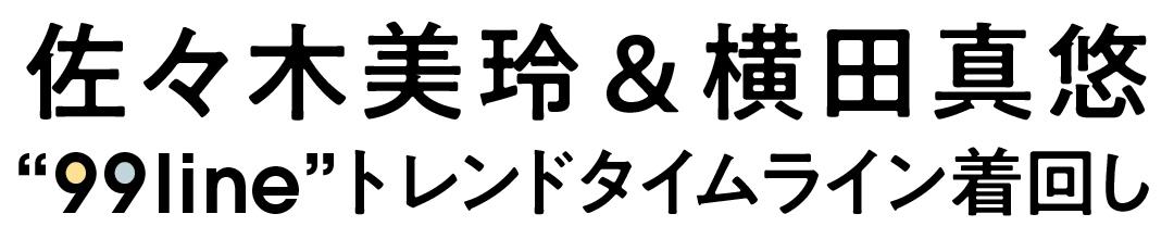 """佐々木美玲&横田真悠""""99line""""トレンドタイムライン着回し"""