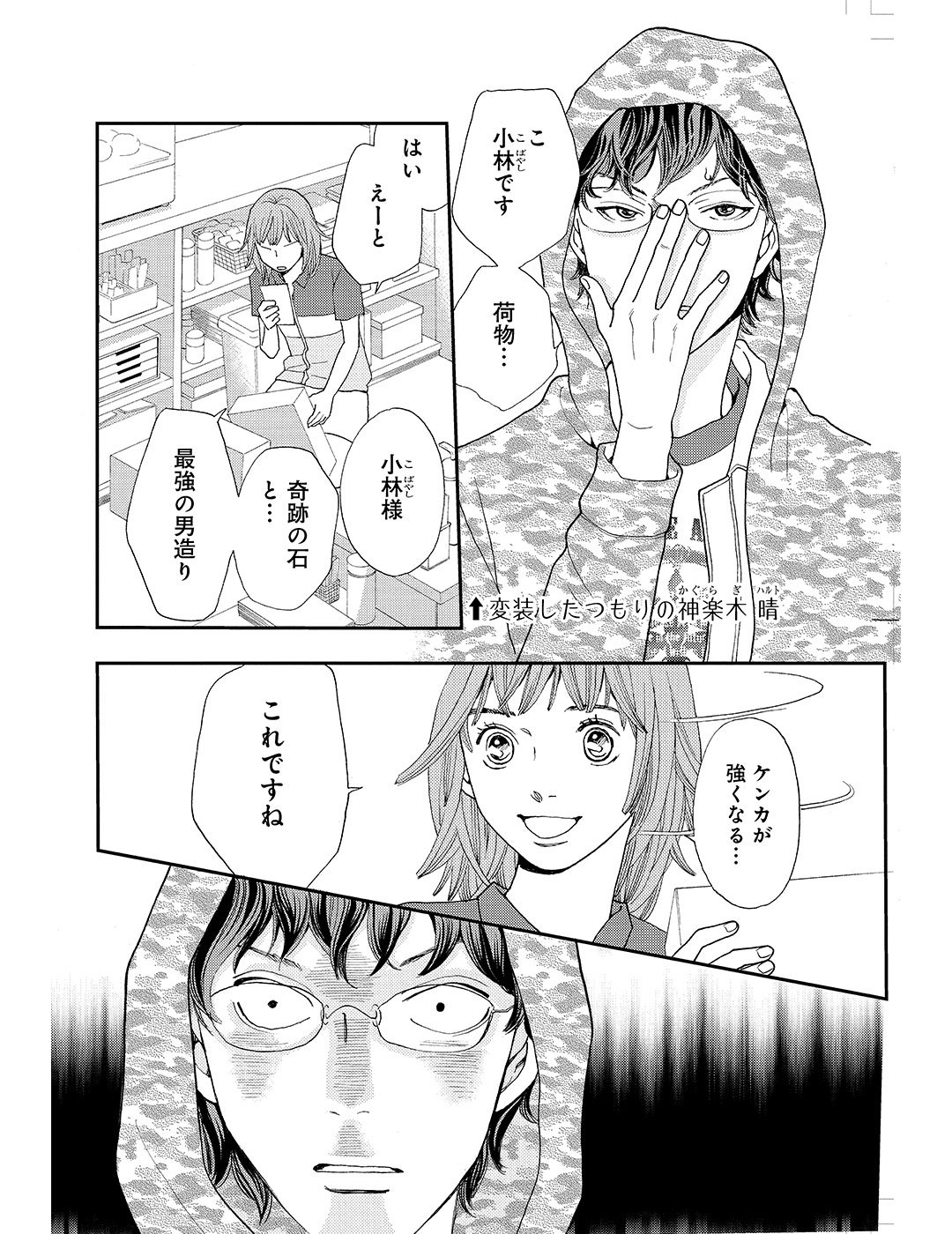 花のち晴れ 第1話|試し読み_1_1-42