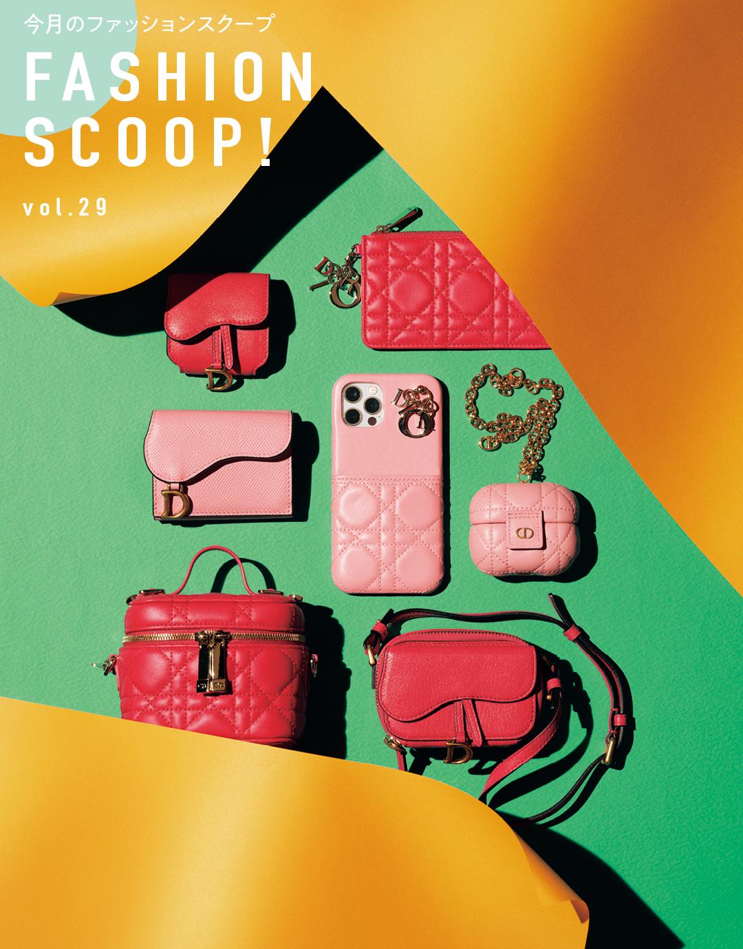 今月のファッションスクープ FASHION SCOOP! vol.29