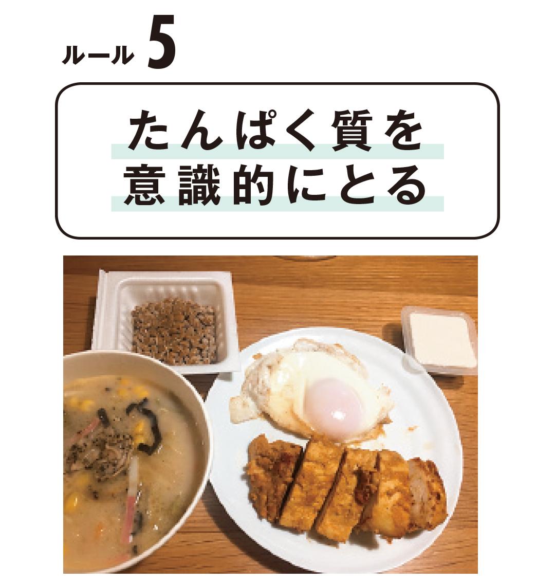 食べ物で痩せたい人必見! 専属読モ・細野ゆうかさんが-3.6kgを達成した6つのルール_1_2-5