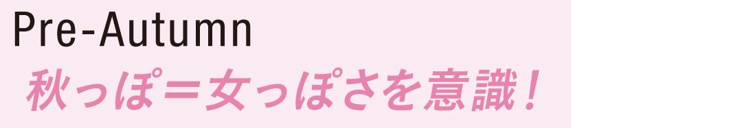 秋メイク2017まとめ★リップ、アイシャドウ、眉は9月からこうなる!_1_6