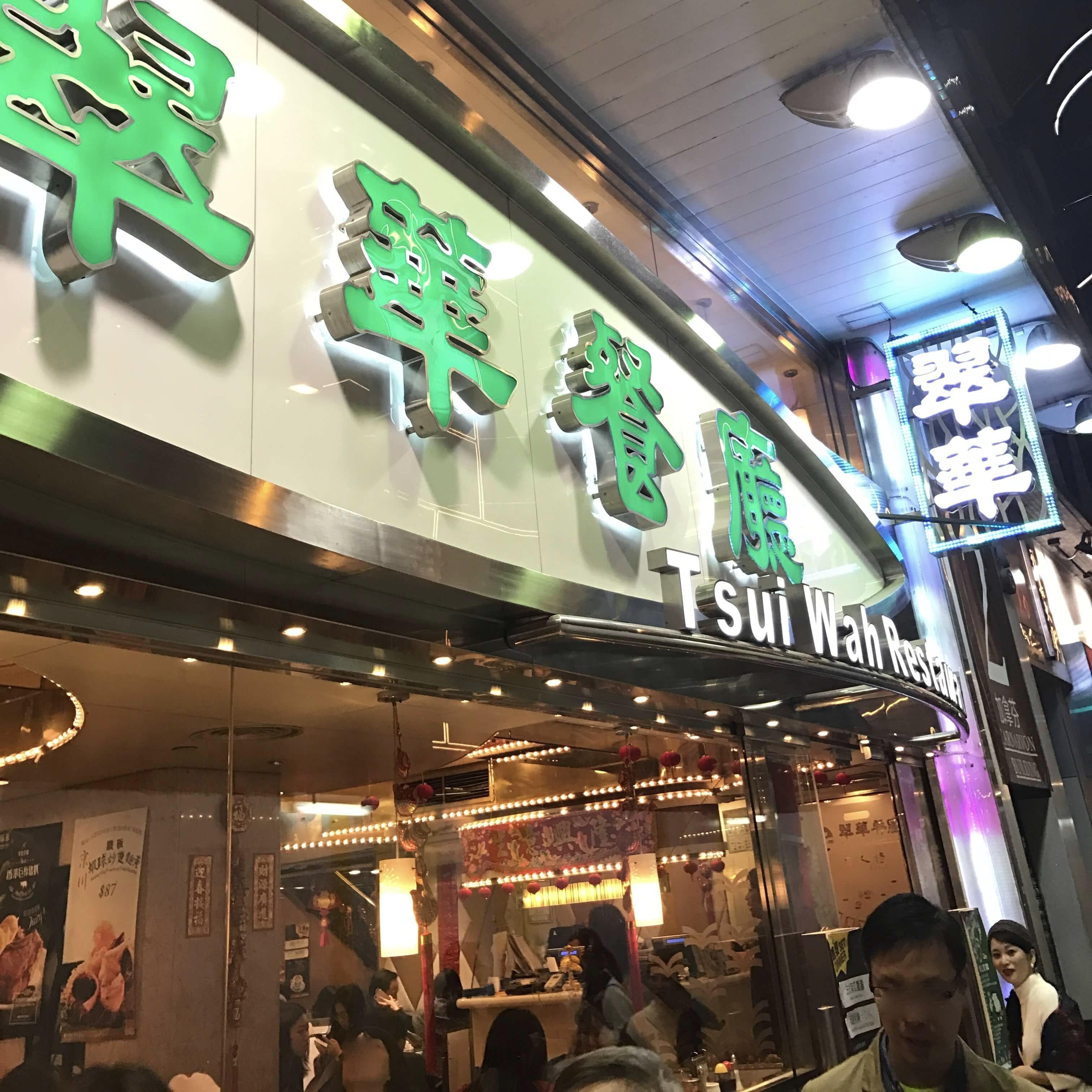 初上陸!香港はアートあふれる美味しい街(1)_1_11-1