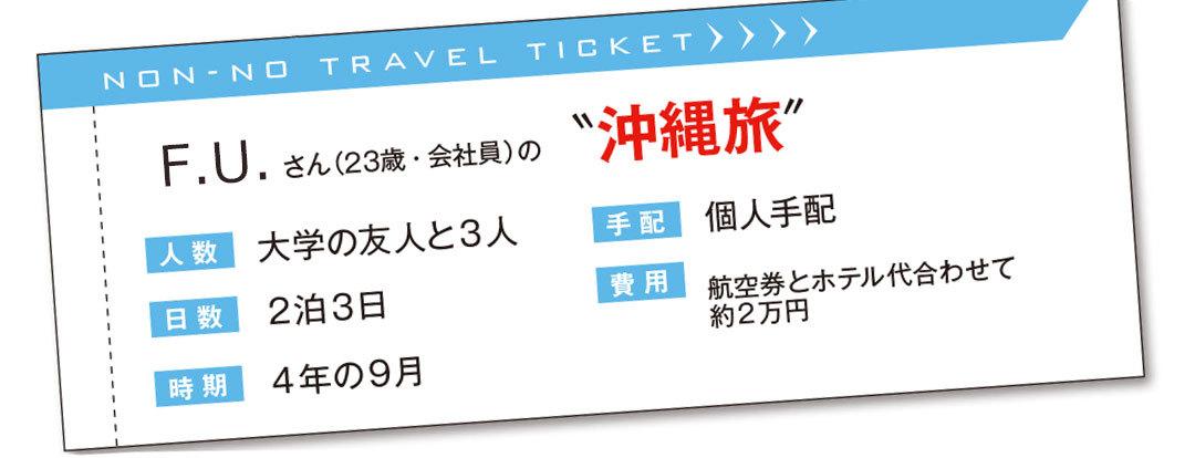 夏に行くのもアリ! 今どき卒業旅行 in 沖縄★先輩の「やってよかった」体験談_1_1