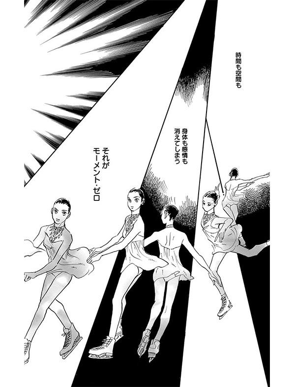 平昌五輪で盛り上がったフィギュア熱を「モーメント 永遠の一瞬」で、さらに加速させよう! 【パクチー先輩の漫画日記 #6】_1_1-9