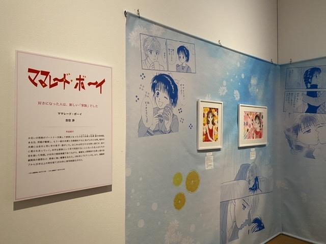 特別展【りぼん】250万りぼんっ子 大増刊号_1_3