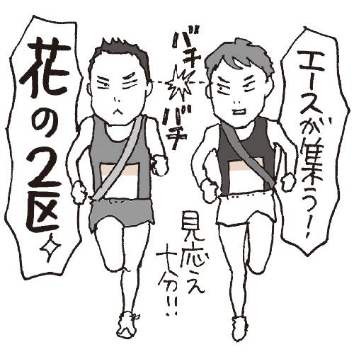 2区の走り