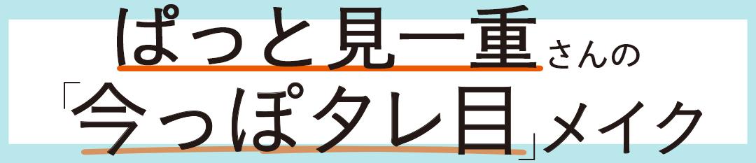 ぱっと見一重さんの「今っぽタレ目」メイク