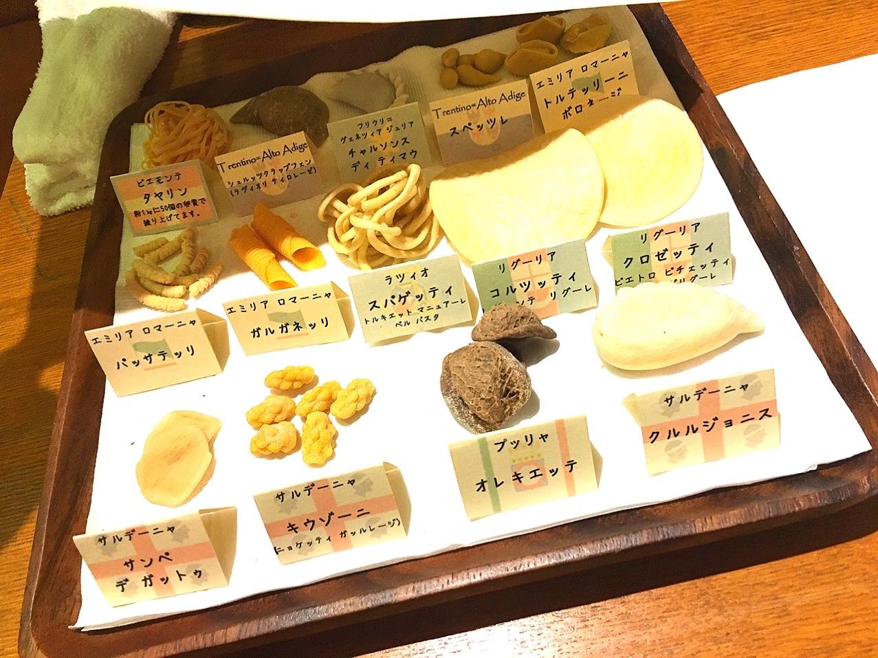 14種類のパスタ♡恵比寿Antica Osteria Magicamente_1_1