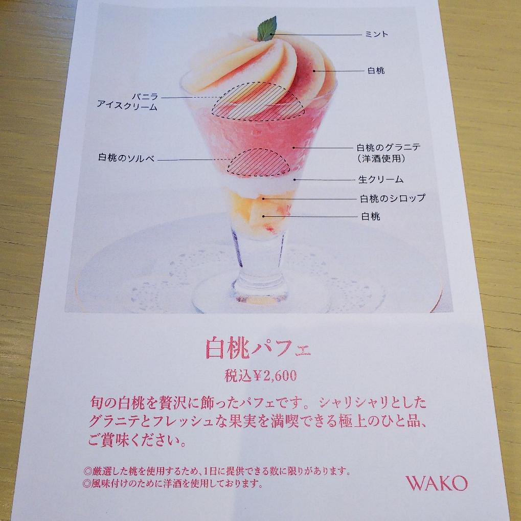 『白桃パフェ』_1_4