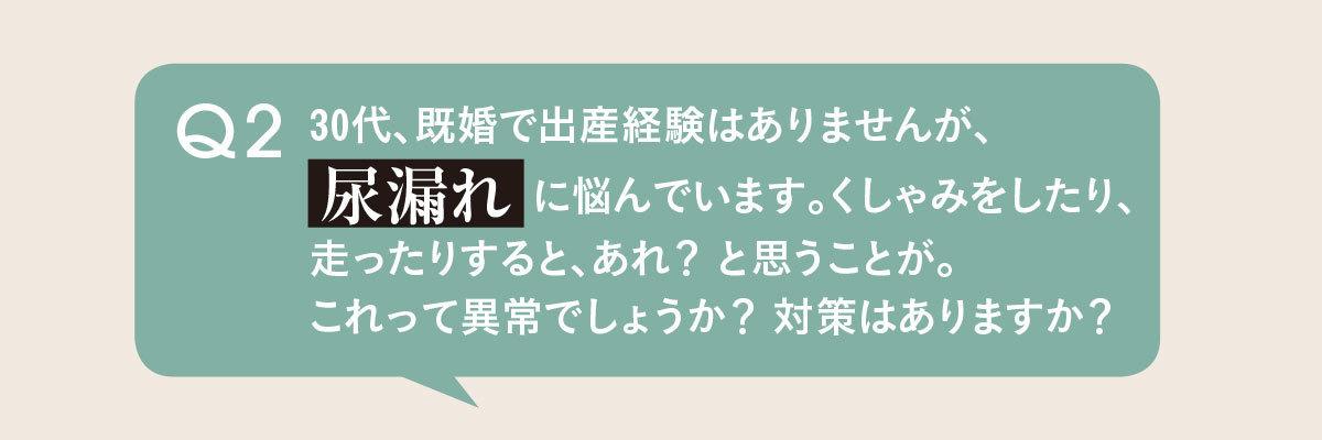 アラフォー女子のBODYお悩みQ&A3