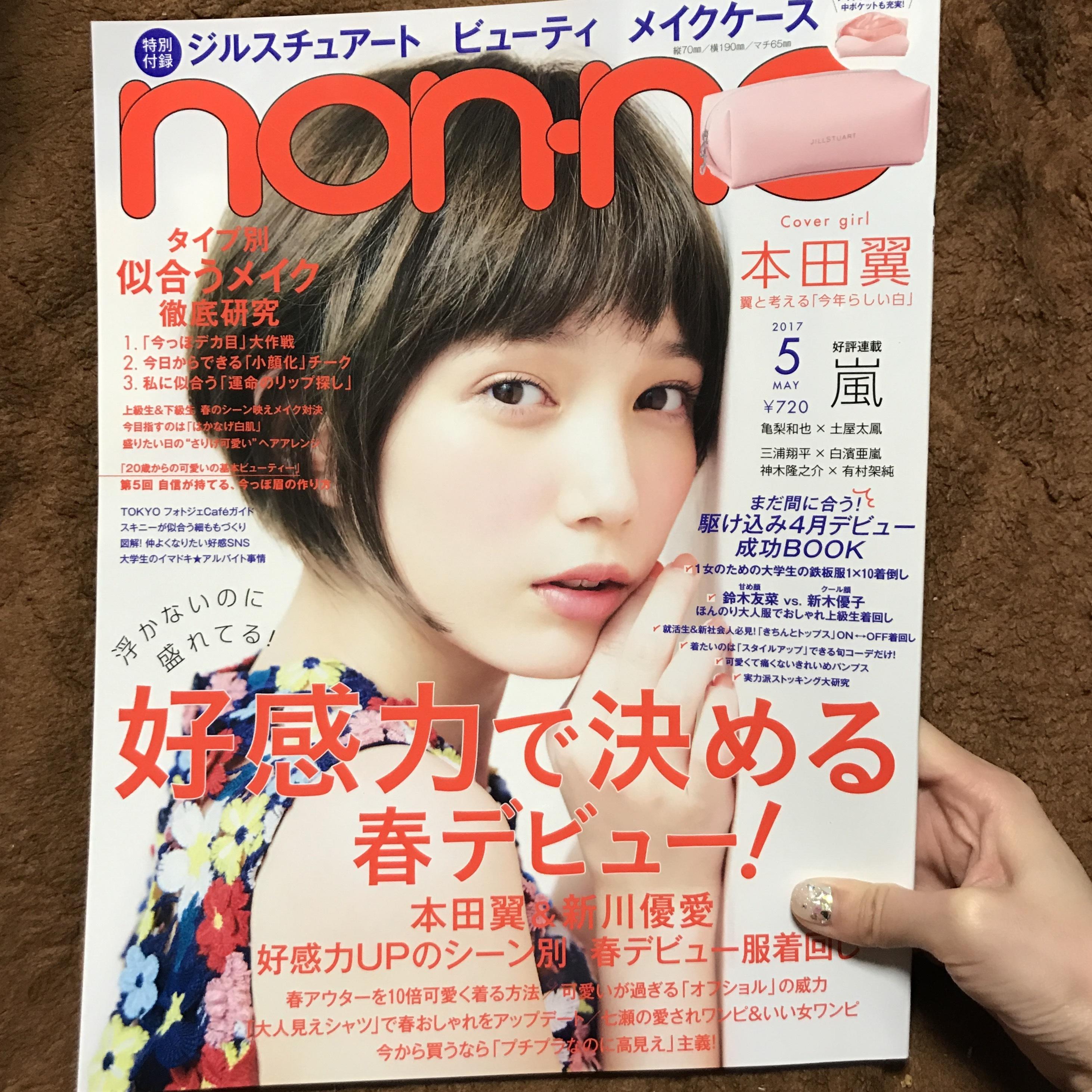 Vol.3♡ non-no 5月号の魅力✩_1_1-1
