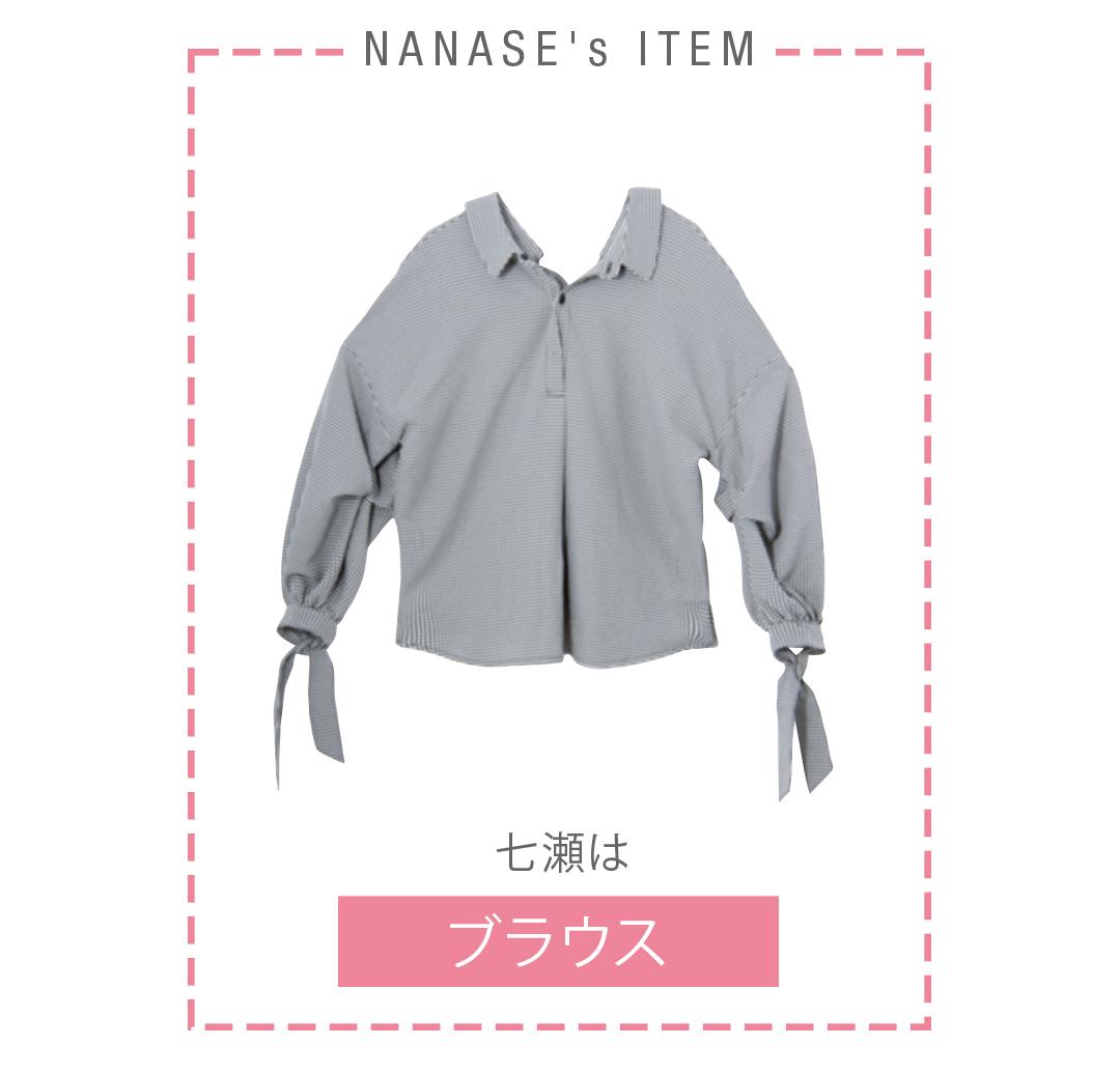 西野七瀬がギンガムチェックのシャツを今→春3段活用着回し!_1_1