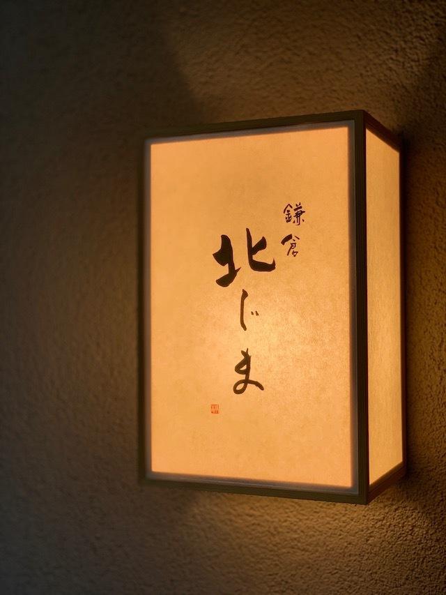 鎌倉 レストラン 日本料理 ニューオープン 北じま