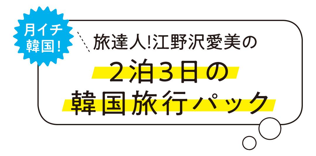 ノンノモデル江野沢愛美の韓国2泊3日★スーツケースの中身、全部見せます!_1_1