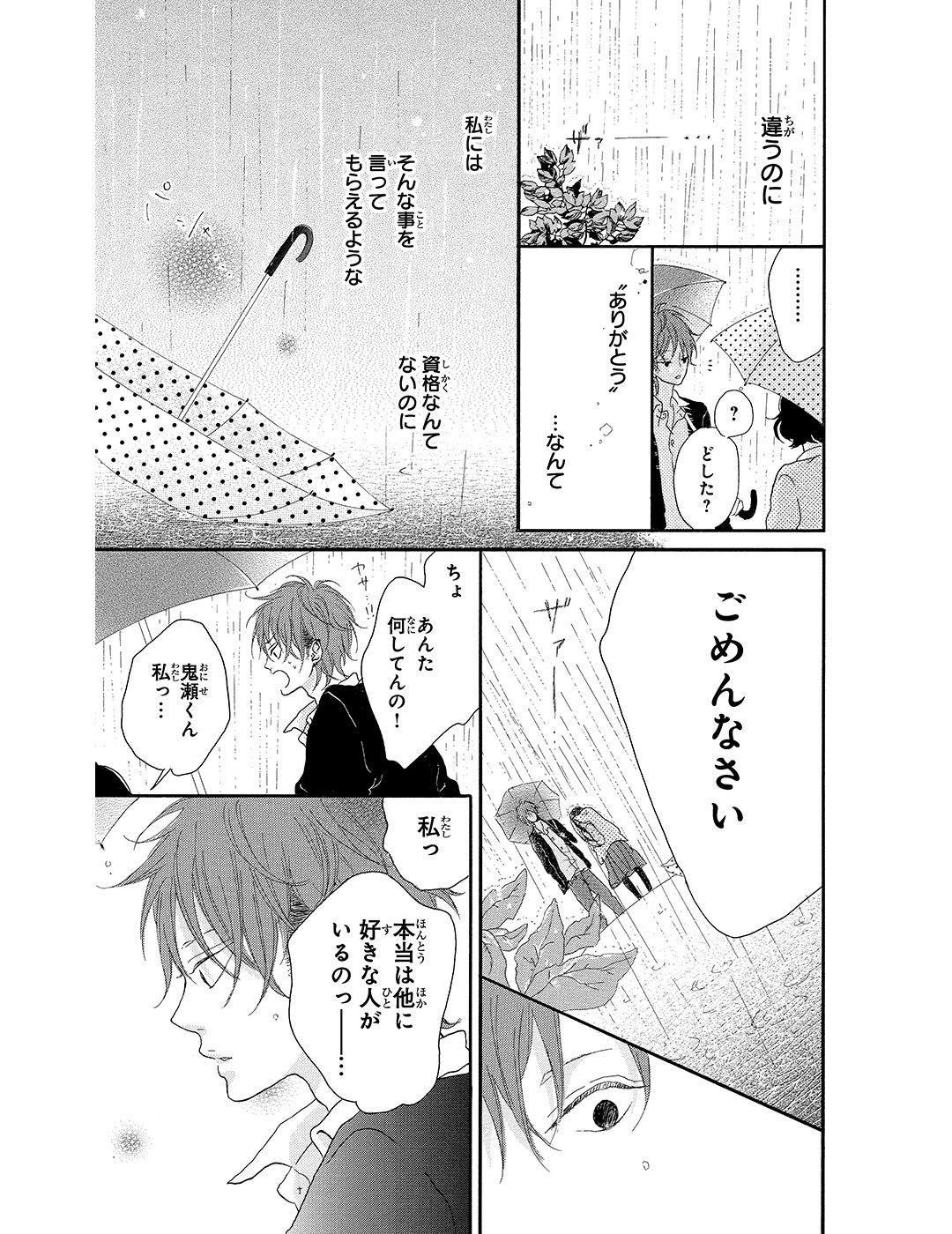 honey 第1話|試し読み_1_1-36