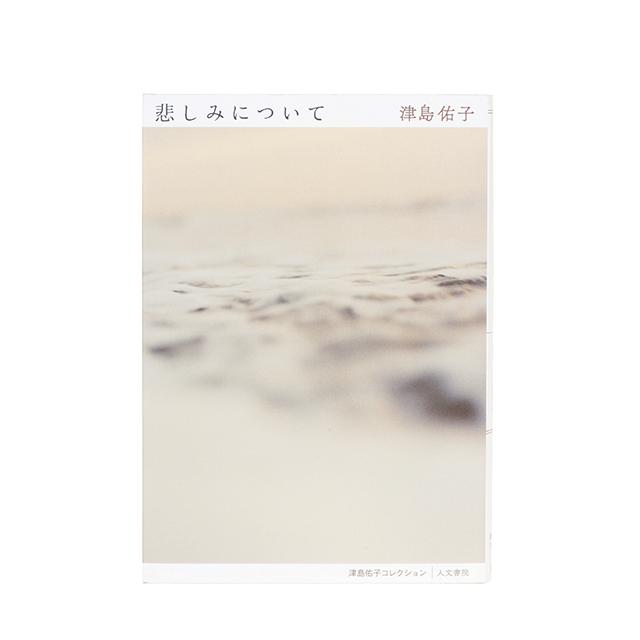 津島佑子コレクション  悲しみについて