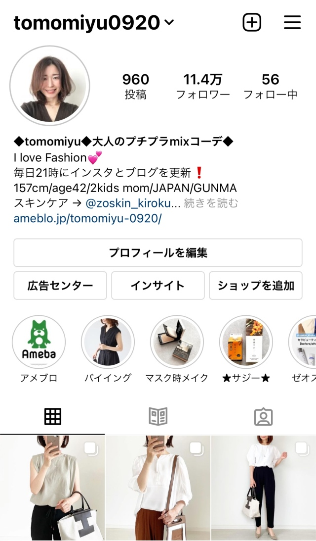この夏の大本命!プチプラ刺繍ロゴTシャツ【tomomiyuコーデ】_1_12