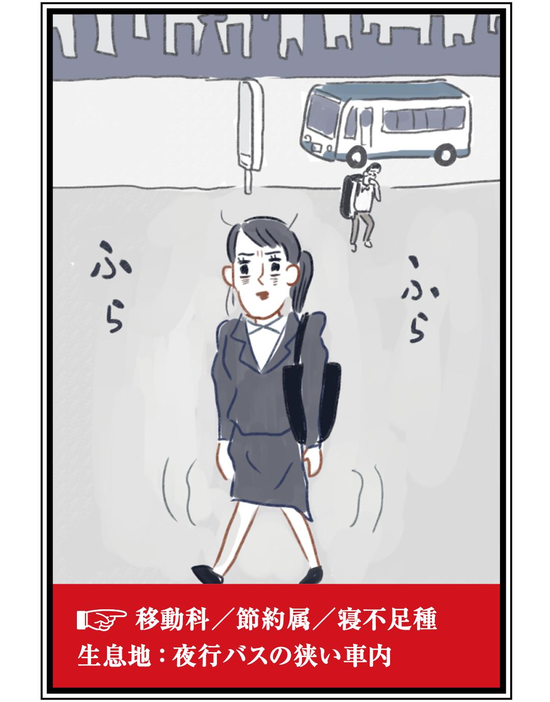 残念就活生図鑑 私のダメ就活編Vol.1_1_3