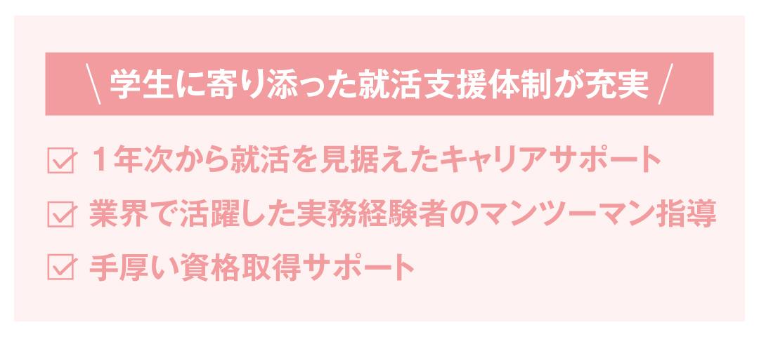 充実の設備と就活サポートがスゴイ! この夏は、日本文化大學のオープンキャンパスに行こう!_1_12