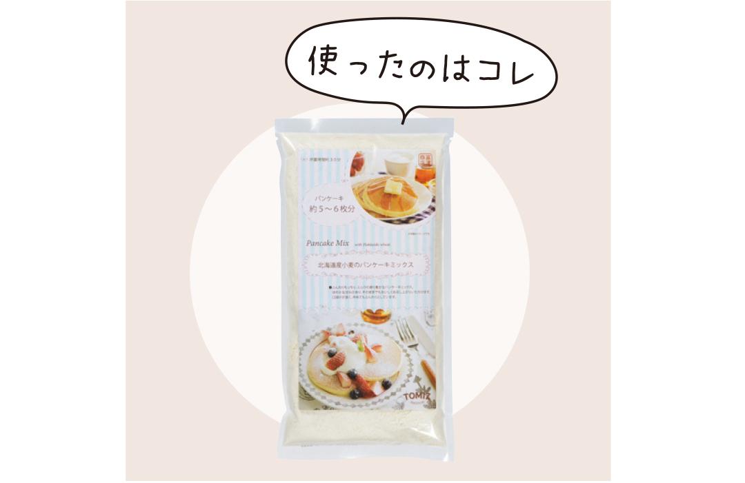 渡邉理佐がトライ! 簡単♡ Xmasのパンケーキツリーレシピ_1_2