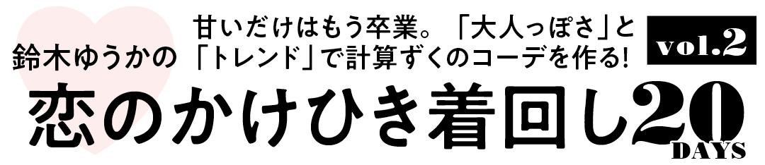 鈴木ゆうかの甘いだけはもう卒業。「大人っぽさ」と「トレンド」で計算ずくのコーデを作る! 恋のかけひき着回し20DAYS vol.2