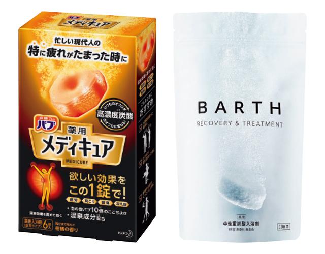 (右)バースの薬用BARTH 中性重炭酸入浴剤、(左)花王のバブ メディキュア 柑橘の香り