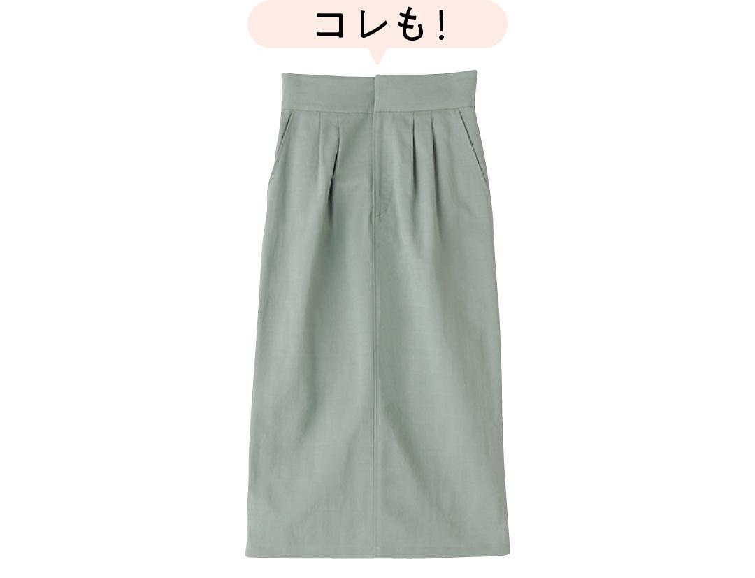 プライベートでも会社でも使えるタイトスカート