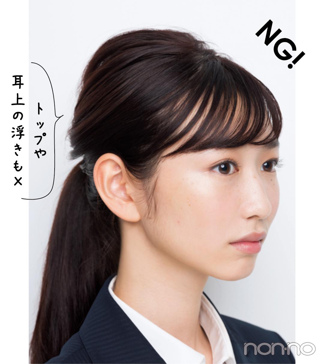 就活の髪型を岡本夏美がナビ♡ 前髪と一つ結びのNG&OK教えます! 【就活ノンノ】_1_9