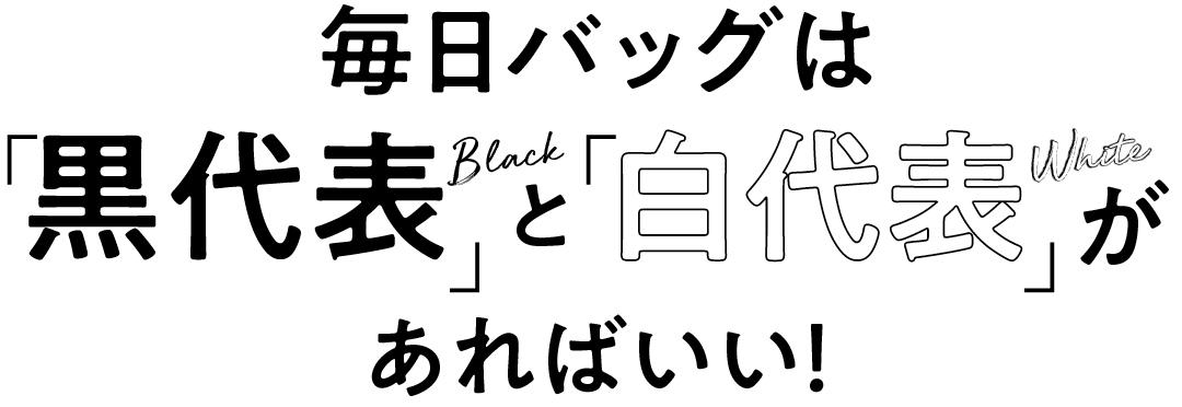 毎日バッグは黒代表Blackと白代表Whiteがあればいい!