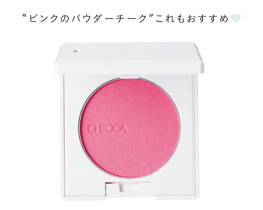 好感度アップを狙うなら、ピンクのパウダーチークでふんわりスイート顔★_1_6-4