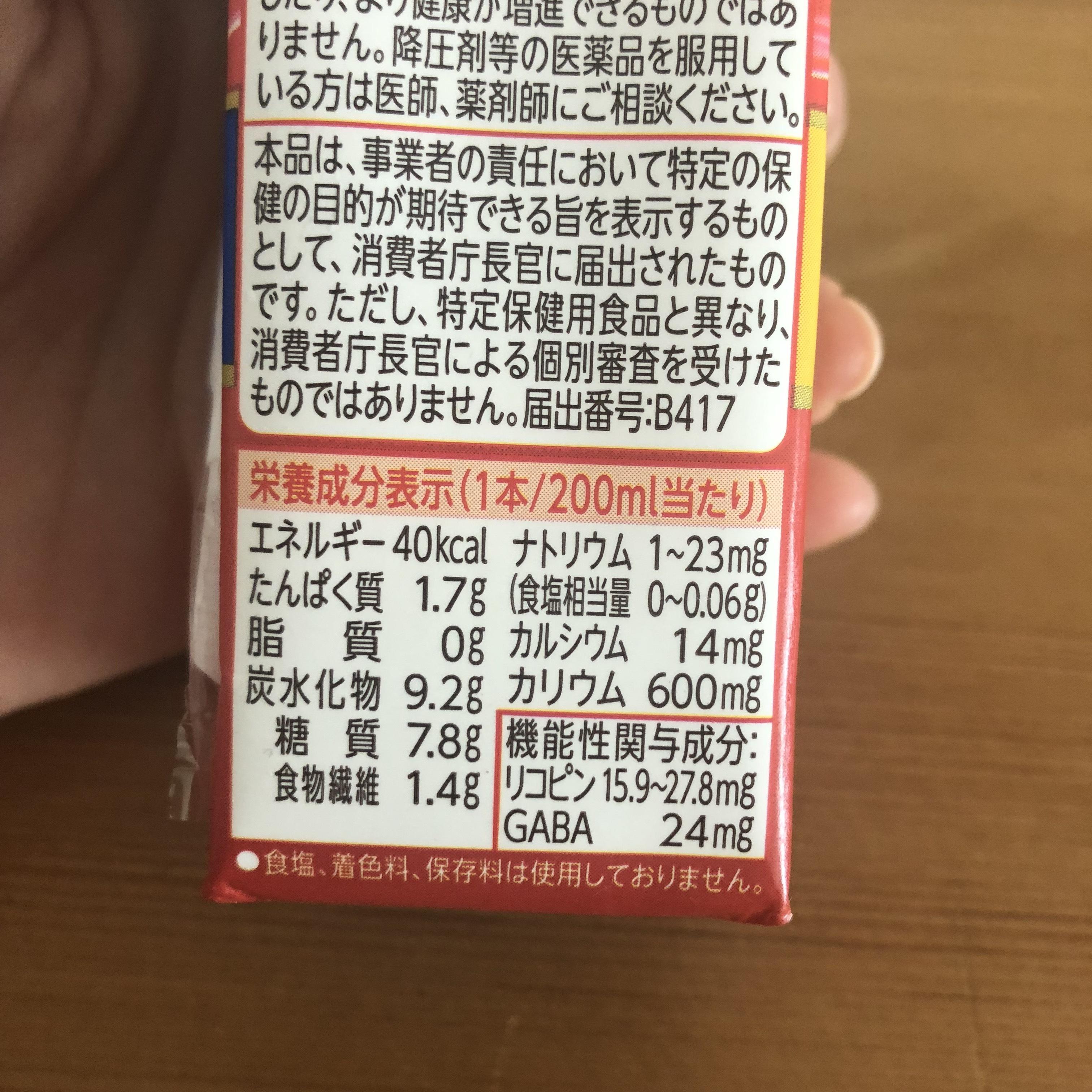 [美白]初めてでも飲みやすい!おすすめのトマトジュース[コンビニ]_1_3-2